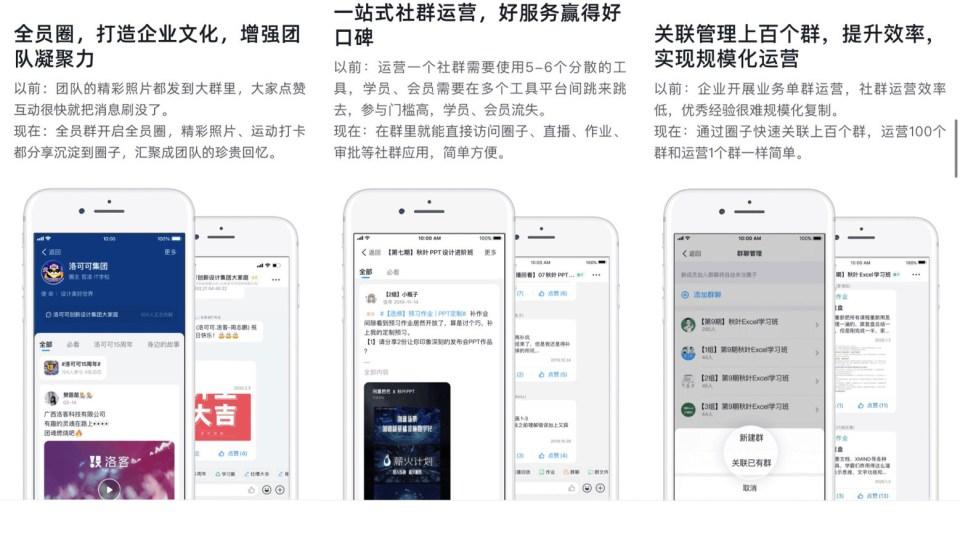 alibaba dingtalk tencent wechat moments social enterprise app