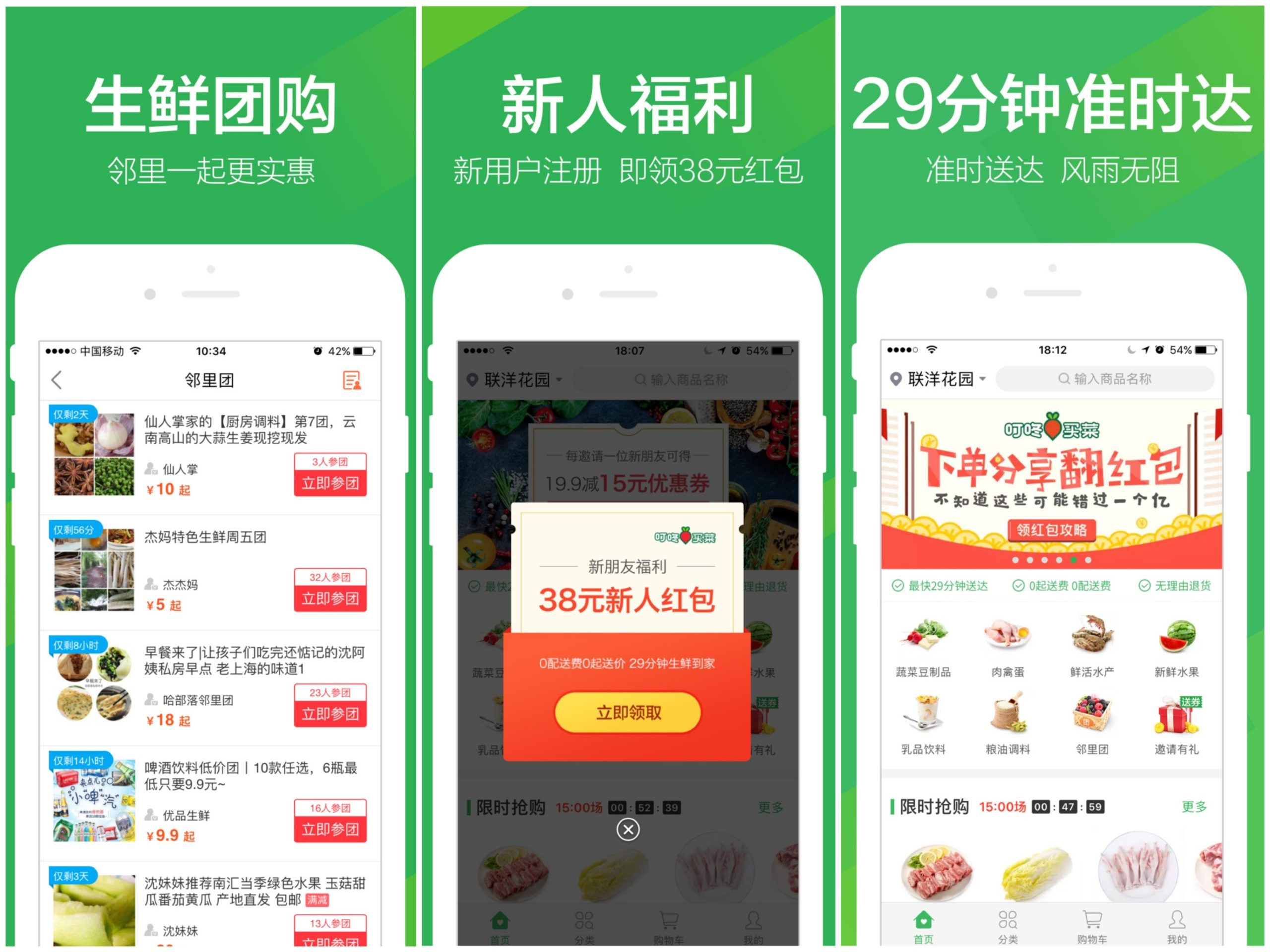 Image of article 'Grocery delivery: the Chinese startup leading the pack'
