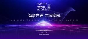 WAIC 2020 World Artificial Intelligence Conference Shanghai