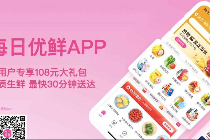 Missfresh app
