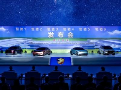 evergrande EV electric vehicles cars new energy NEV EV