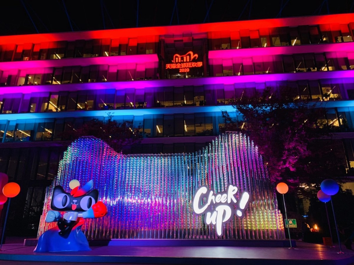 Singles Day Alibaba HQ