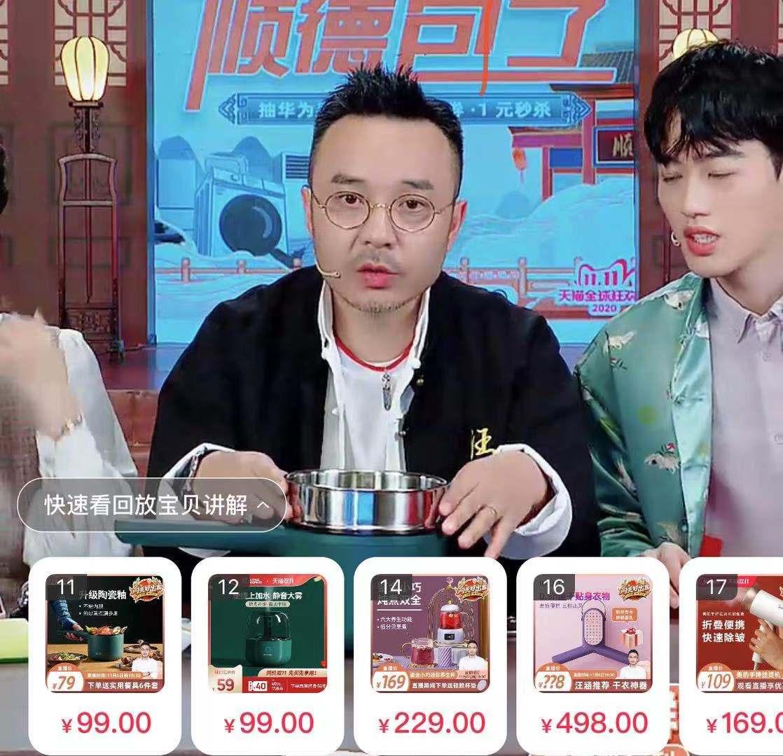 livestream e-commerce tabao alibaba tiktok