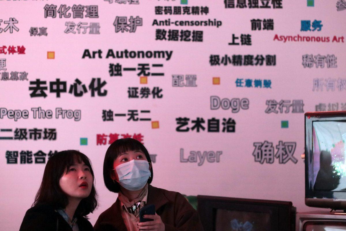 NFT UCCA blockchain crypto Beijing art cryptoart