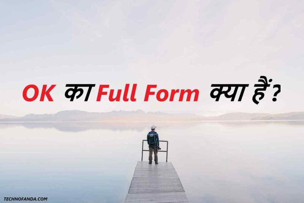 OK Ka Full Form Kya Hai