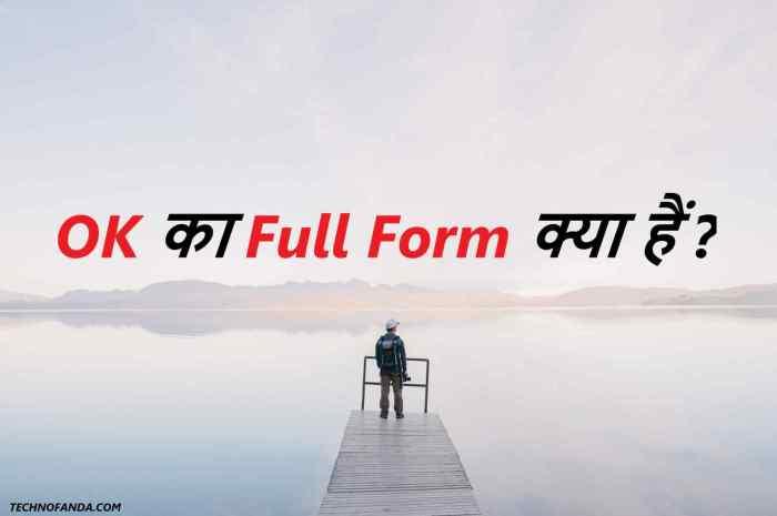 OK Ka Full Form Kya Hai?