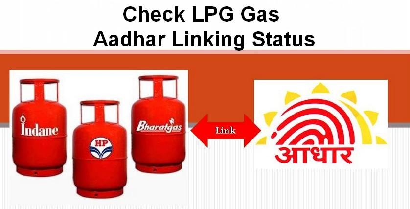 Check Aadhar Card Link Status With Lpg Gas & Bank