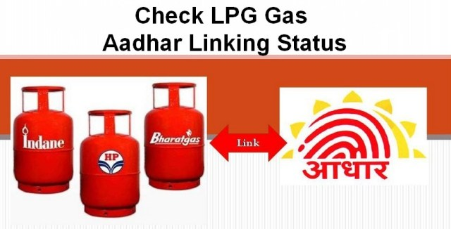 How to check lpg gas aadhar linking status online