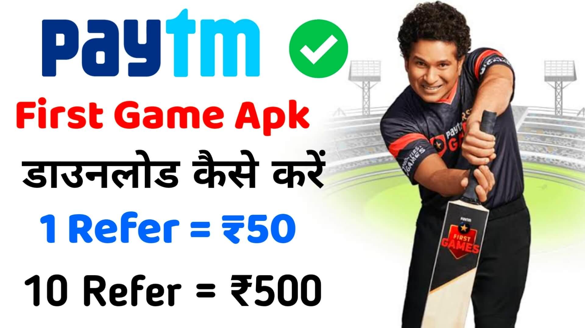 paytm first games apk download