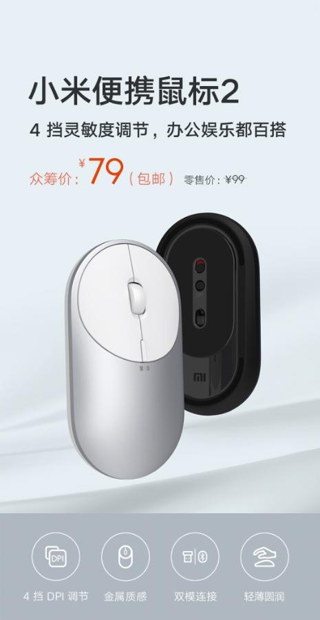 Xiaomi Mi Portable Mouse 2: беспроводная мышь с автономностью в целый год