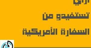 ازاي تستفيد من السفارة الأمريكية ف مصر؟