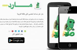 """تحدث مع هاتفك واعطه اوامر صوتيه باللغه العربيه عبر تطبيق مارد """" اندرويد """""""