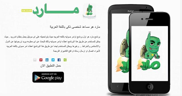 تحدث مع هاتفك واعطه اوامر صوتيه باللغه العربيه عبر تطبيق مارد