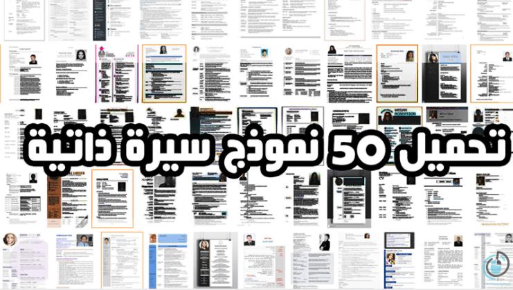 تحميل أفضل 50 نموذج سيرة ذاتية بالعربية و الإنجليزية Technological