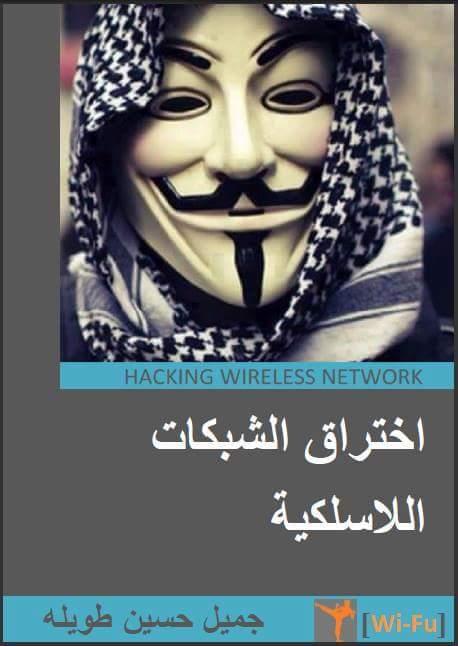 إختراق شبكات الواي فاي