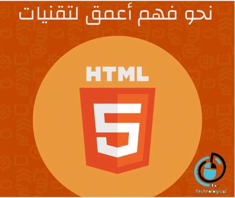 كتاب نحو فهم أعمق لتقنيات HTML5 1.0.0