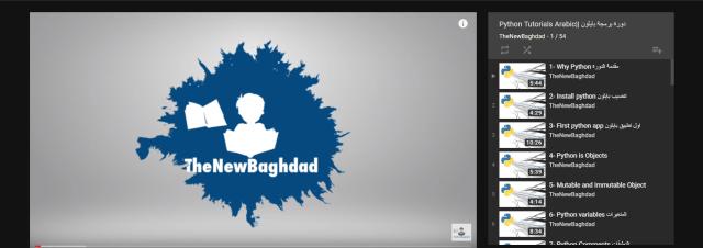 حسين الربيعي بغداد الجديدة