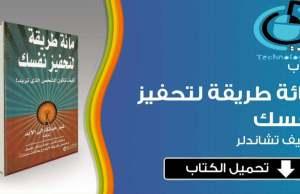 كتاب مائة طريق لتحفيز نفسك مجاناً