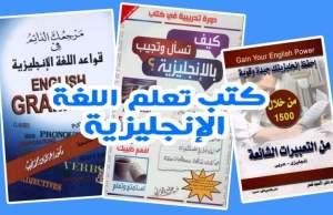 أفضل الكتب لتعلم اللغة الإنجليزية