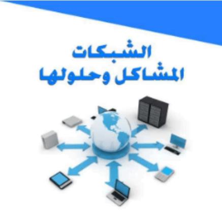 كتاب الشبكات والمشاكل وحلولها