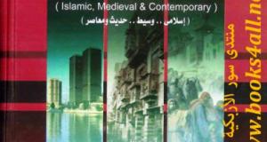 قاموس المصطلحات التاريخية ( عربي - انجليزي )
