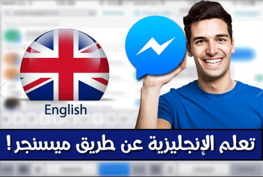 تعلم الانجليزية عن طريق ماسنجر