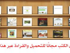 موقع تحميل كتب