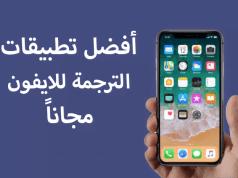 افضل تطبيقات الترجمة للايفون