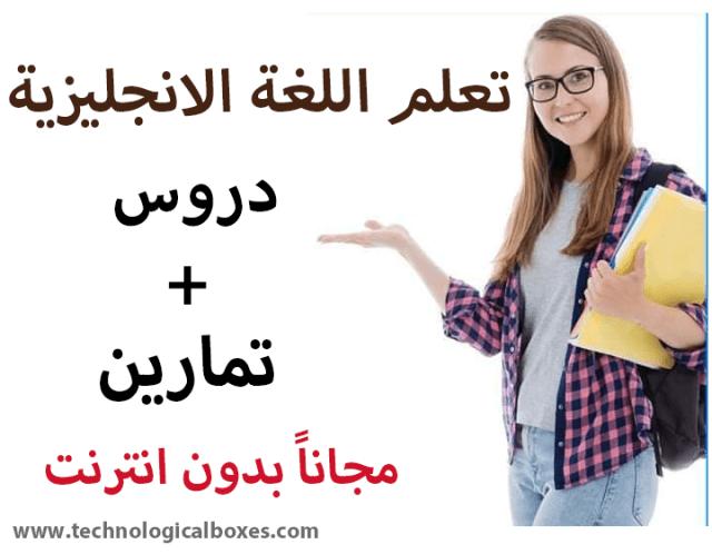 تعلم الانجليزية دروس وتمارين