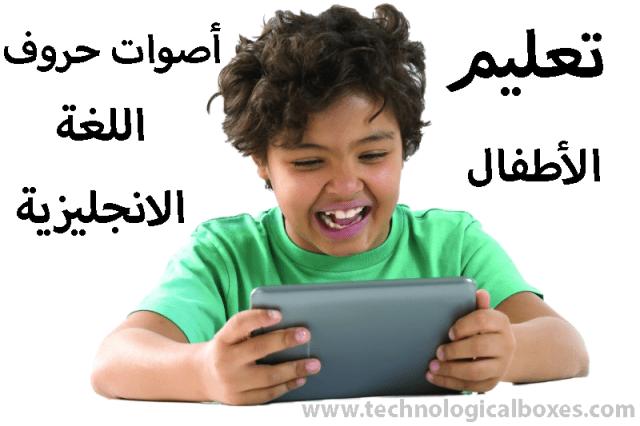 تعليم الاطفال اصوات حروف اللغة الانجليزية