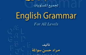 قواعد اللغة الانجليزية لجميع المستويا