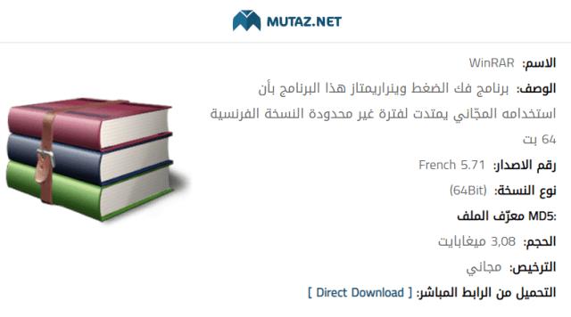 افضل موقع عربي لتحميل برامج الكمبيوتر