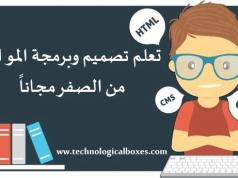 تعلم تصميم وبرمجة المواقع