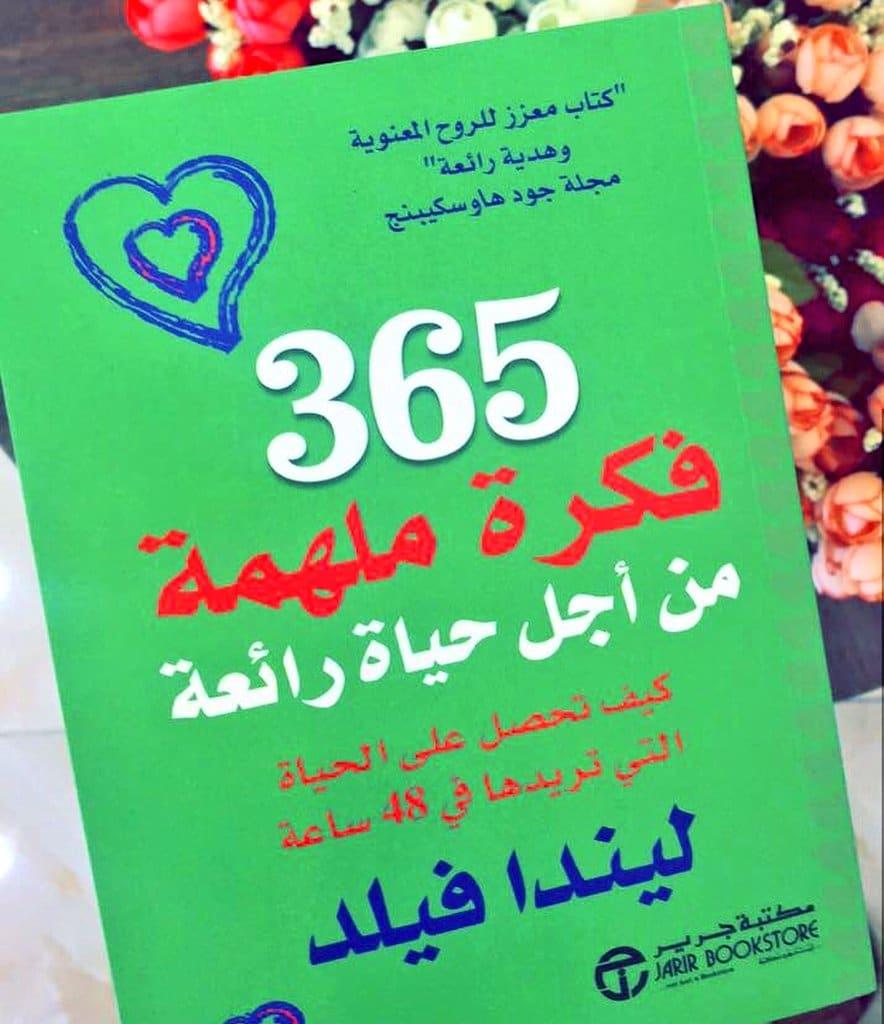 تحميل كتاب 365 فكرة ملهمة pdf