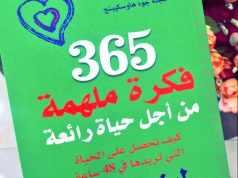 365 فكرة ملهمة