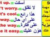 500 جملة مهمة في اللغة الإنجليزية