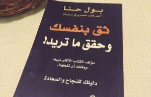 تحميل كتاب ثق بنفسك وحقق ما تريد