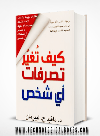 تحميل كتاب كيف تغير تصرفات ااي شخص