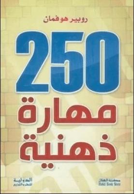 تحميل كتاب 250 مهارة ذهنية