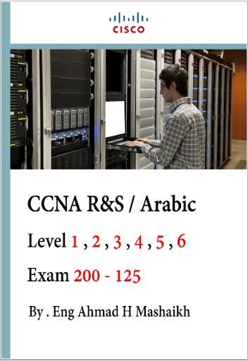 كتاب CCNA R&S Arabic 📚