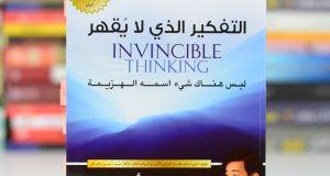 تحميل كتاب التفكير الذي لا يقهر