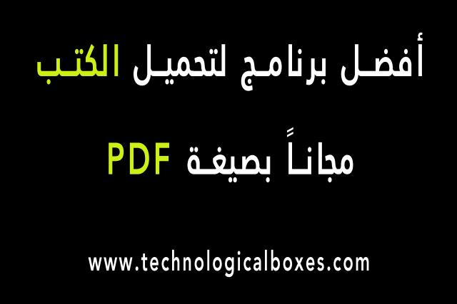 برنامج لتحميل الكتب بصيغة PDF