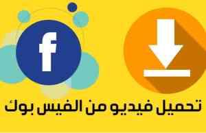 طريقة تنزيل الفيديوهات من فيس بوك للهاتف