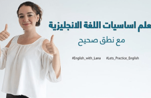تعلم اساسيات اللغة الانجليزية مع نطق صحيح