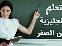تعلم الانجليزية للمبتدئين