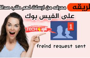 طريقة معرفة من ارسلت لهم طلب صداقة علي الفيس بوك