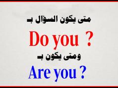 متى يكون السؤال بـ Do you ومتى يكون بـ Are you ؟