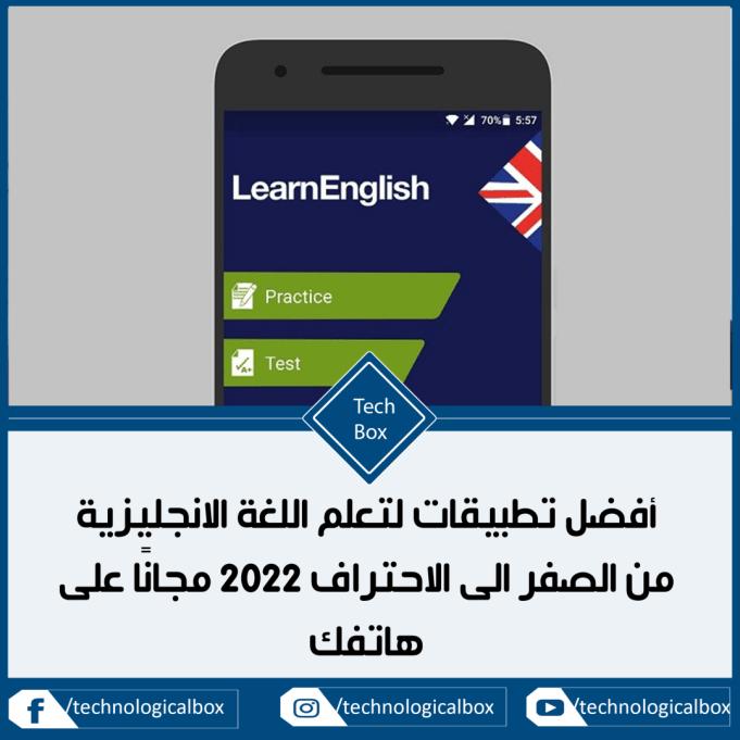 أفضل تطبيقات لتعلم اللغة الانجليزية من الصفر الى الاحتراف 2022