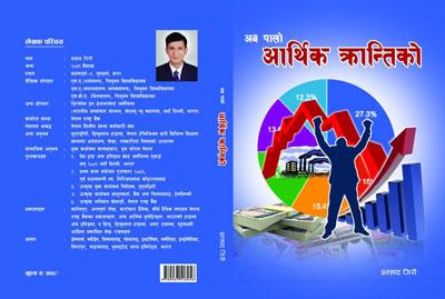'अब पालो आर्थिक क्रान्तिको' पुस्तक सार्वजनिक