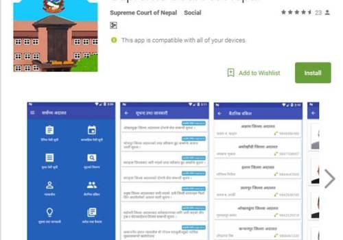 सर्वोच्च अदातलको जानकारीहरु अब मोबाइलमा, 'सुप्रिम कोर्ट अफ नेपाल' एप शुरु